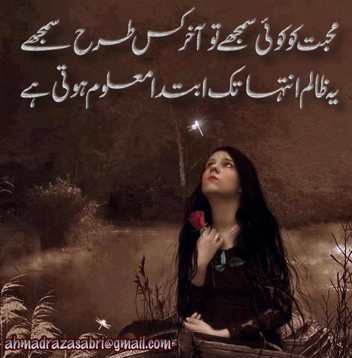 facebook poetry - Urdu Shayari selected collection