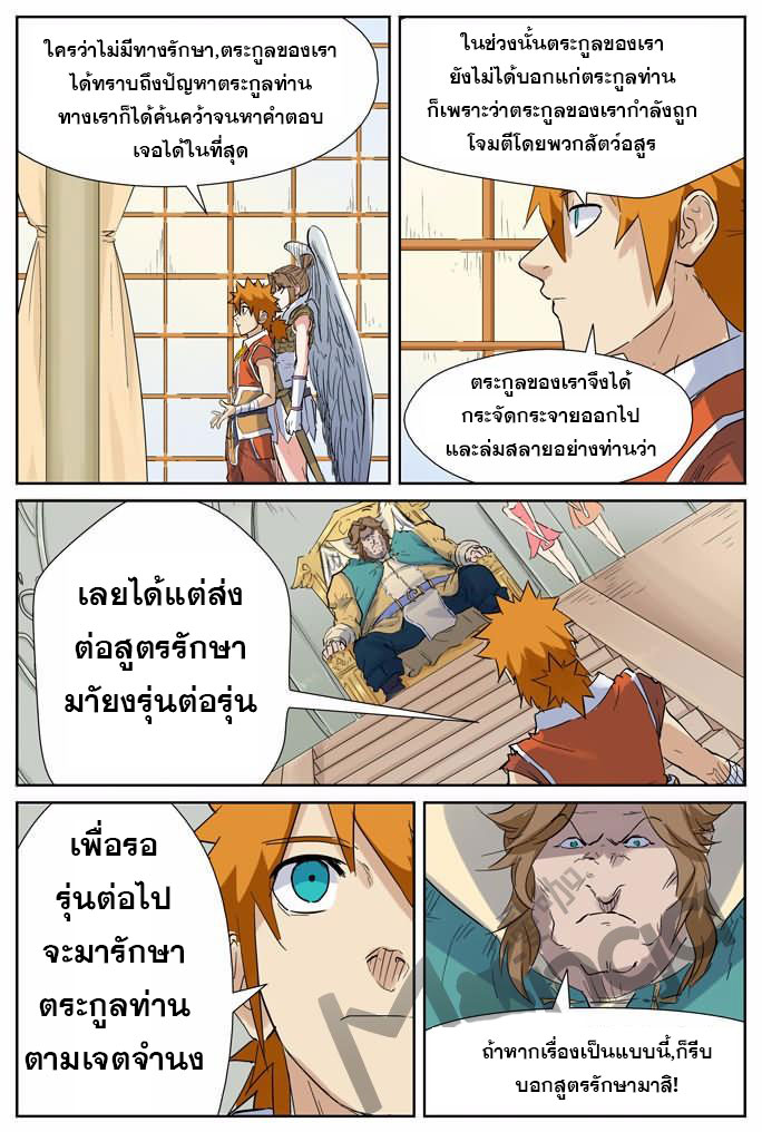 Tales of Demons and Gods ตอนที่ 153.5 หน้า 8