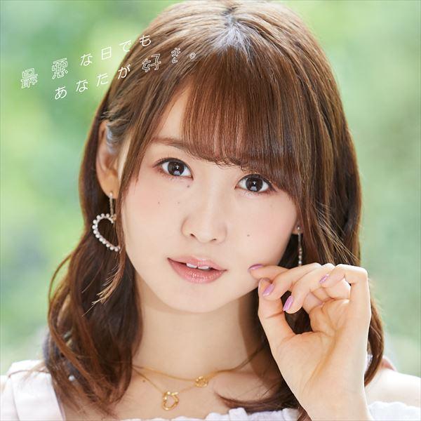 Yuu Serizawa - Saiaku na Hi demo Anata ga Suki.