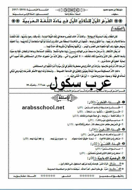 الفرض الأول للثلاثي الأول في مادة اللغة العربية للسنة الأولي متوسط 2016-2017