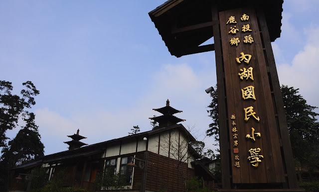 SUCO看世界: 南投鹿谷最美的森林小學「內湖國小」