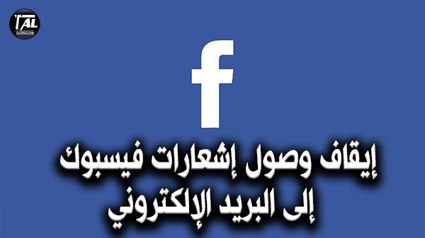 إيقاف وصول إشعارات فيسبوك إلى البريد الإلكتروني Facebook