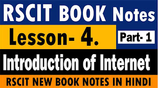 Rscit Book Lesson,Rscit Book Lesson Notes,Rscit Book Lesson Notes Number 4,Rscit Book Lesson Notes Number 4 In Hindi,Notes Of Rscit Book In Hindi,Rkcl New Book Notes In Hindi Lesson 4,Rscit New Book Notes In Hindi Lesson,Notes Of Rscit Book Lesson 4,Download Rscit Notes,Rscit Book Notes In Hindi Pdf,Lesson -4,Part- 1 And 2.