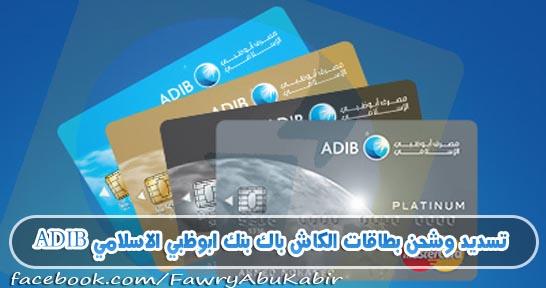 تسديد وشحن بطاقات الكاش باك بنك ابوظبي الاسلامي ADIB