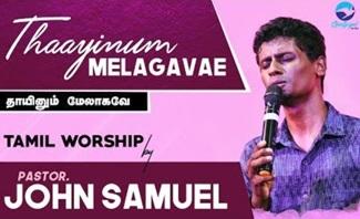 Tamil Christian Songs 2018 | Thaayinum Melagavae | Ps.John Samuel | New Tamil Christian Songs