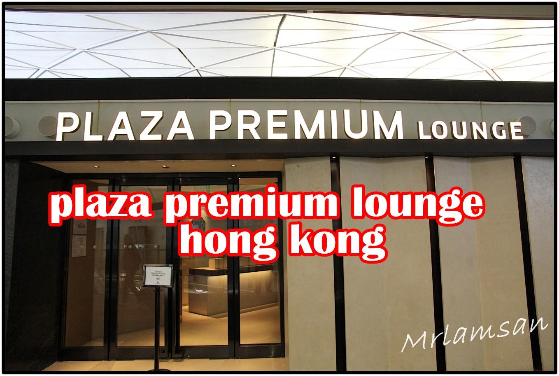 plaza premium lounge hong kong 香港機場 信用卡 credit card 環亞機場貴賓室 Priority Pass 預約 機場美食廣場