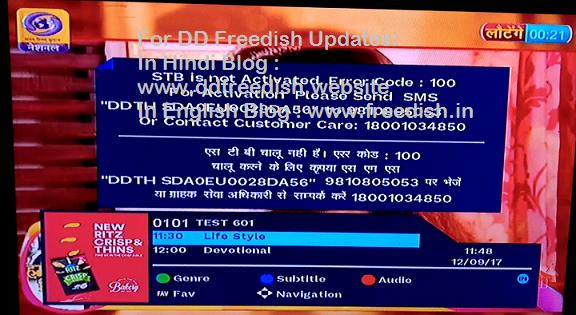 Learn how does the DD FreeDish iCAS / MPEG-4 set-top box work? - DD