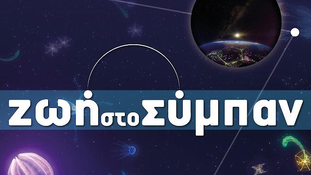 Η «Ζωή στο Σύμπαν» στο Νέο Ψηφιακό Πλανητάριο (βίντεο)