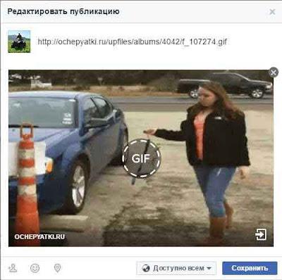 загрузка гифки в фейсбук