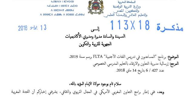 برنامج المساعدون في تدريس اللغات الأجنبيةّ FLTA برسم سنة 2019