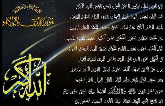 99 Nama Nama Allah yang Patut Kita Ketahui