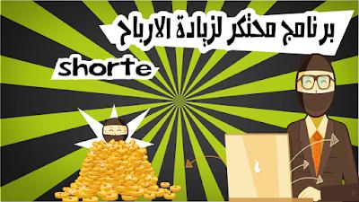 برنامج محتكر لزيادة ارباحك على موقع لروابط المختصرة shorte.st بكل سهولة