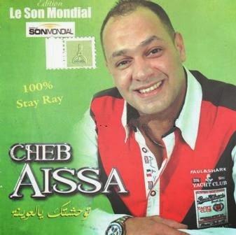 Cheb Aissa - twahachetak ya laaouina 2014