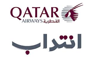 ترغب مؤسسة قطرية مختصة في خدمات الضيافة في انتداب عديد الاختصاصات