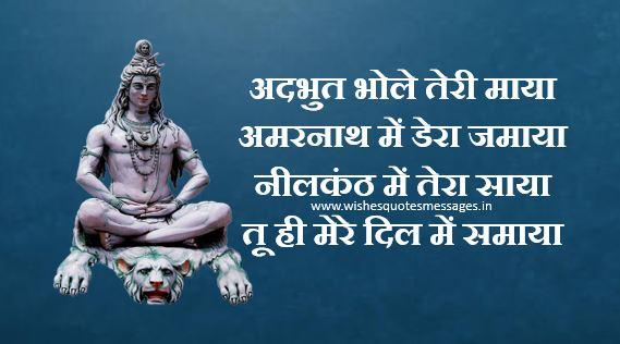 maha-shivratri-shayari-image
