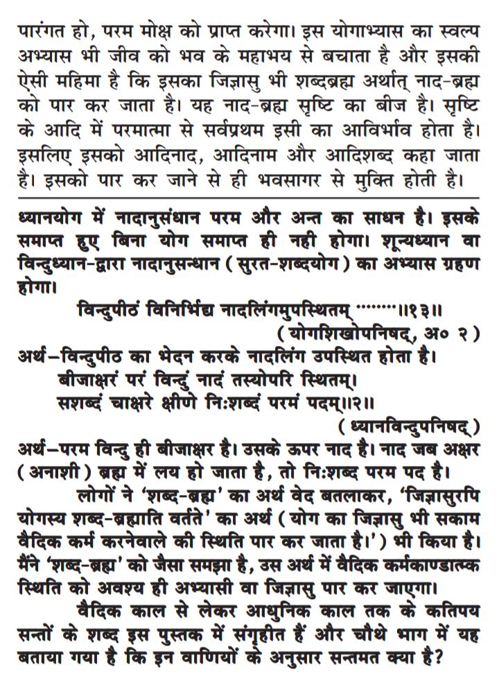 गीता अध्याय 6/ लेख चित्र 26