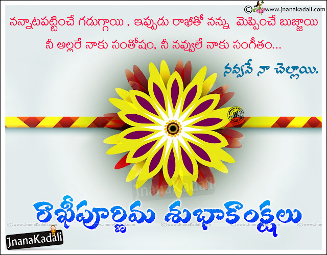 Here is a Most Popular Telugu Raksha Bandhuan Messages and Pictures online, best Telugu Raksha Bandhuan Quotes Greetings online, Raksha Bandhuan Subhakankshalu Images and Greetings, Popular Telugu Language Rakhi Festival 2016 Images and Messages Free.