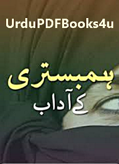 Humbistari Kay Aadab PDF book free
