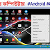 How To Make Android Computer Window Xp