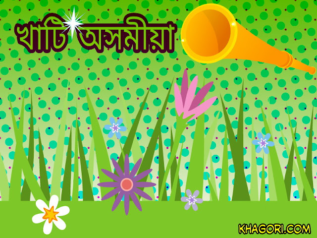 Assamese Wallpaper