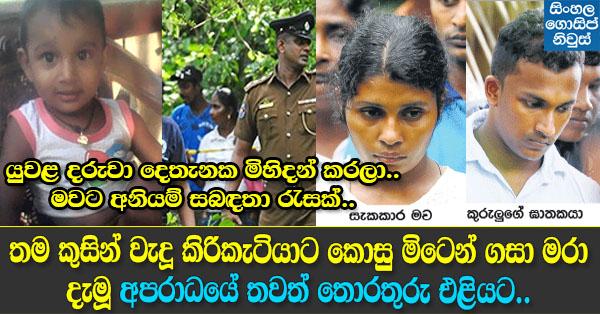 Mahiyanganaya murder incident - Updates