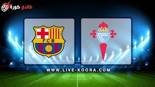 مشاهدة مباراة برشلونة وسيلتا فيغو بث مباشر 04-05-2019 الدوري الاسباني