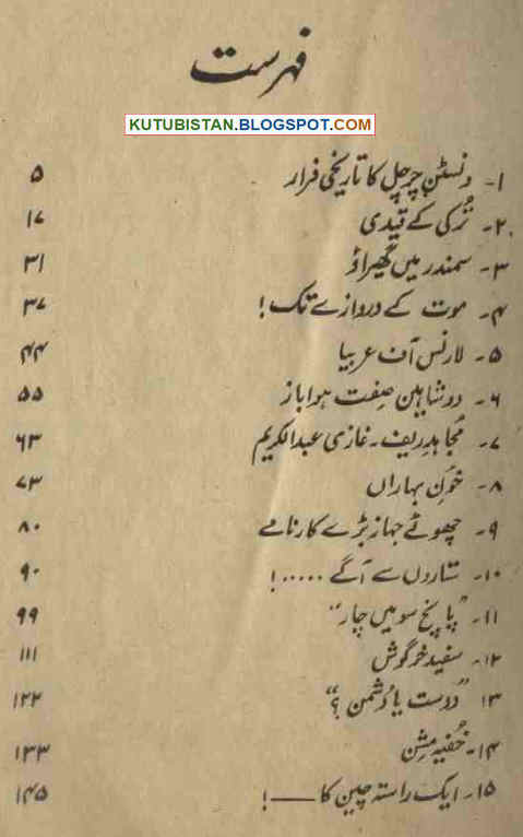 Contents of Jang-e-Azeem ke Hero Urdu Book