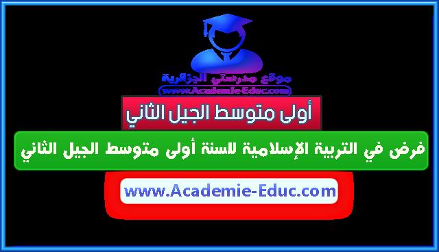 فرض في مادة التربية الإسلامية للسنة أولى متوسط الجيل الثاني