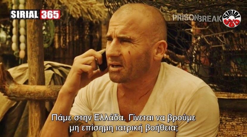 Prison Break s5 ελληνικοι υποτιτλοι ολα τα επεισόδια 2017 ...