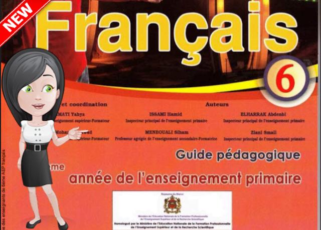 حمل الان دليل الاستاذ مادة اللغة الفرنسية لمستوى السادس ابتدائي النسخة المنقحة 2017