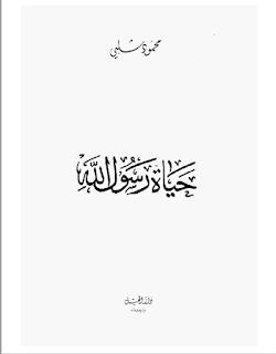 حياة رسول الله34