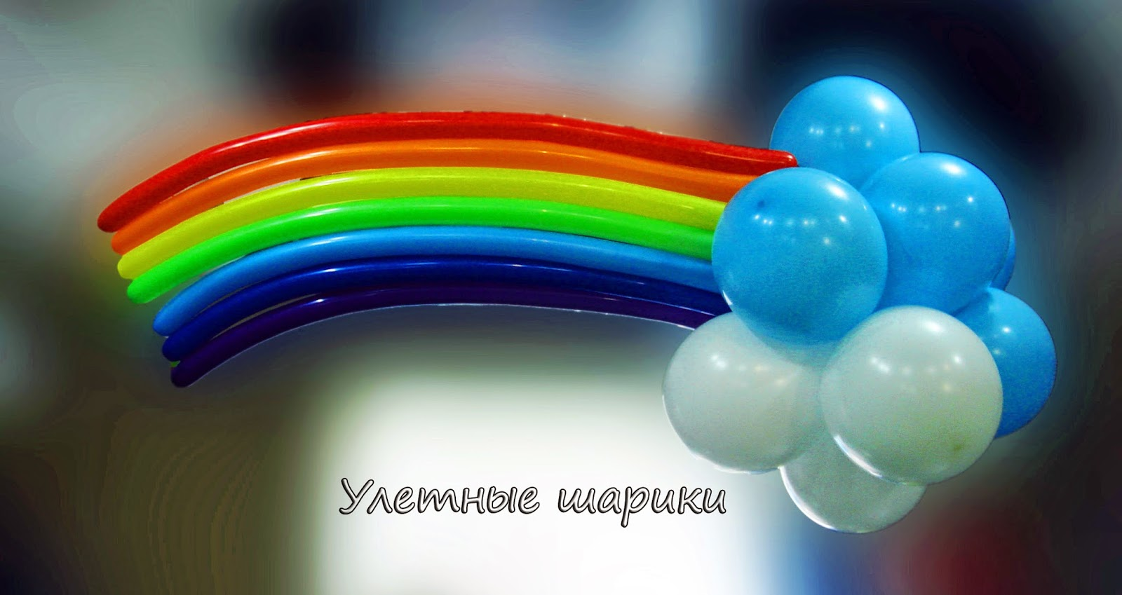Тучка с радугой из воздушных шариков