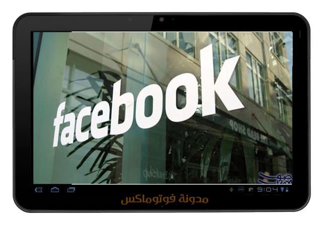 فيسبوك تبتكر أداة للتخلص مِن إدمان مواقع التواصل الاجتماعي