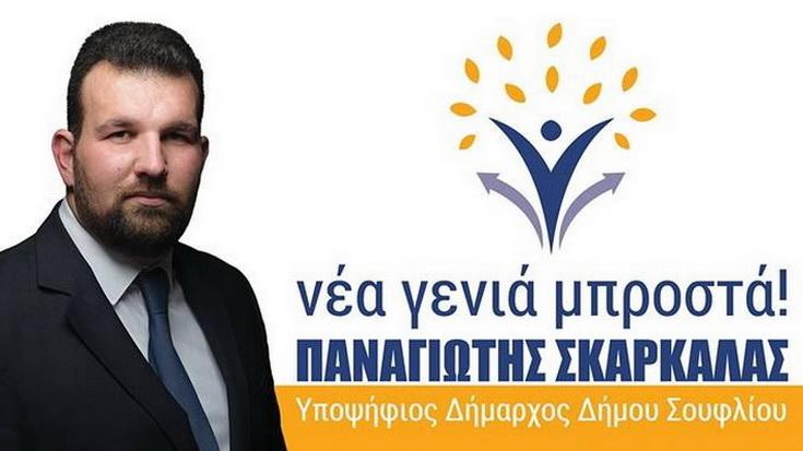 Την υποψηφιότητά του για το Δήμο Σουφλίου ανακοίνωσε ο Παναγιώτης Σκαρκάλας