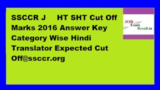 SSCCR ​​JHT SHT Cut Off Marks 2016 Answer Key Category Wise Hindi Translator Expected Cut Off@ssccr.org