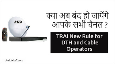 Try New Rules for DTH and Cable Operator