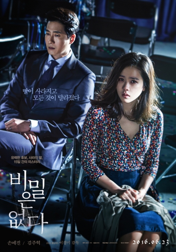 Sinopsis Film Korea 2016: The Truth Beneath / Bimileun Eobda / 비밀은 없다