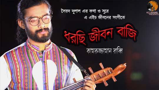Dhorchi Jibon Baji by Kamruzzaman Rabbi
