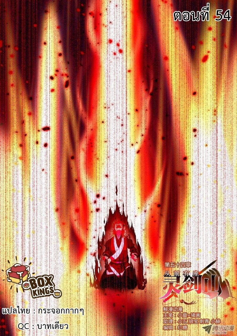 อ่านการ์ตูน Spirit Blade Mountain 54 ภาพที่ 1