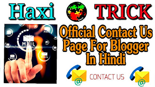 How to Add Contact-Us-Page-For-Blog-in-hindi