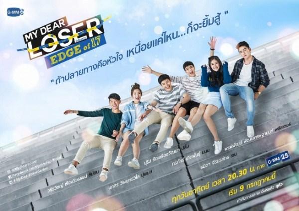 SINOPSIS My Dear Loser Series: Edge of 17 Episode 1 - Terakhir (Lengkap)