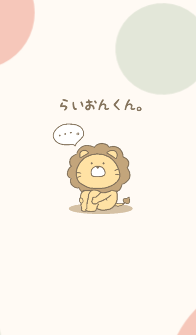 Cute Lion!