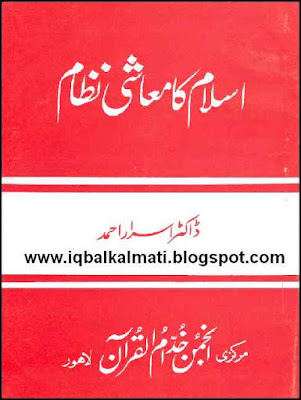 The Economic System of Islam in Urdu Book