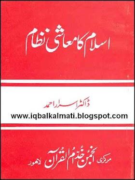 The Economic System of Islam in Urdu Book