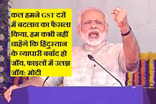 pm-narendra-modi-said-we-revised-gst-rates-for-traders-relief