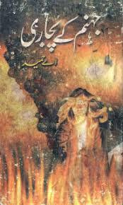 Jahanum ke pujari – A.Hameed – Urdu novel