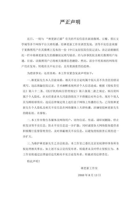 Lin Gengxin deny marriage rumors