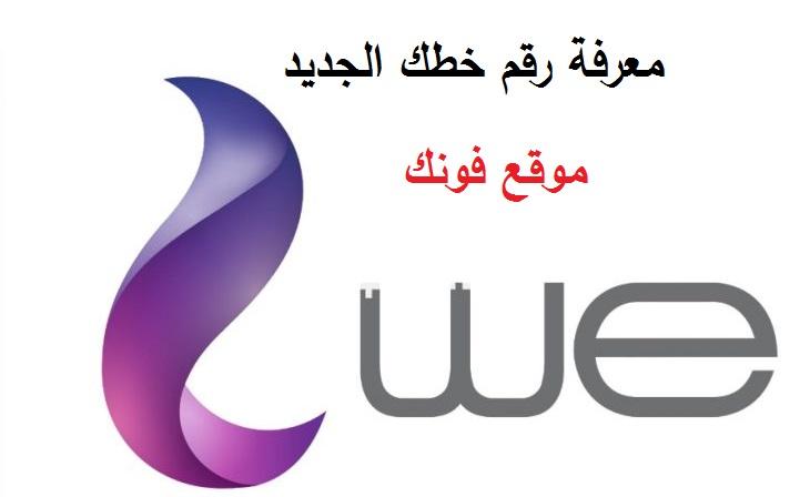 معرفة رقم خطك الجديد من المصرية للاتصالات