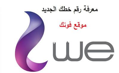 كود معرفة رقم خطك الجديد من المصرية للاتصالات 2019