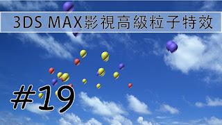 3dsMax氣球上升粒子特效【3dsMax PF粒子特效案例】